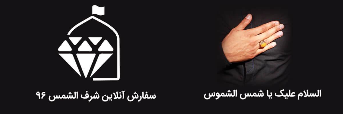 اسلایدر شرف شمس شرف آنلاین
