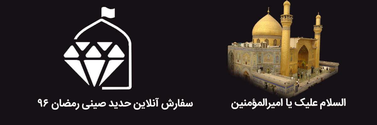 assalam-hadid   فروشگاه اینترنتی سنگ و انگشتر نقره
