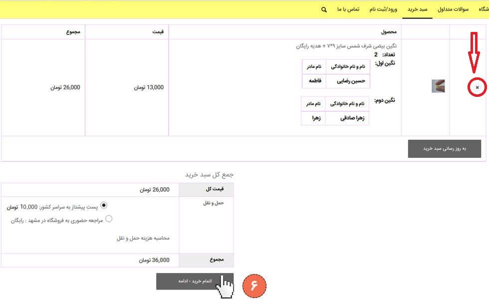 3-1397 راهنمای خرید و ثبت سفارش شرف الشمس و دیگر محصولات شرف آنلاین