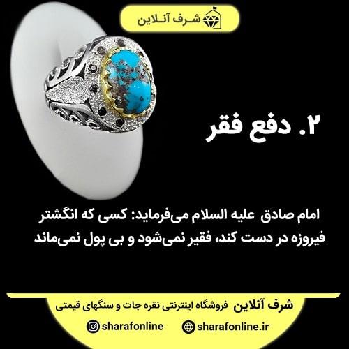 -سنگ-فیروزه فیروزه و روش تشخیص حرفهای آن + تمام خواص سنگ فیروزه + احادیث