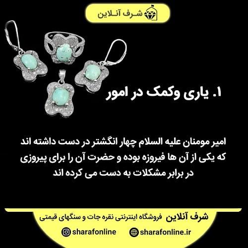 -فیروزه-در-احادیث فیروزه و روش تشخیص حرفهای آن + تمام خواص سنگ فیروزه + احادیث