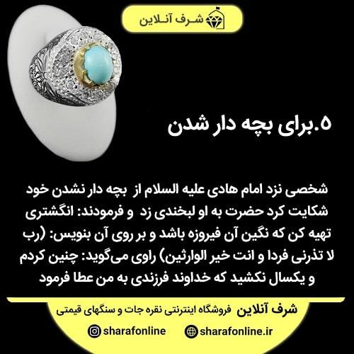 -برای-بچهدار-شدن فیروزه و روش تشخیص حرفهای آن + تمام خواص سنگ فیروزه + احادیث