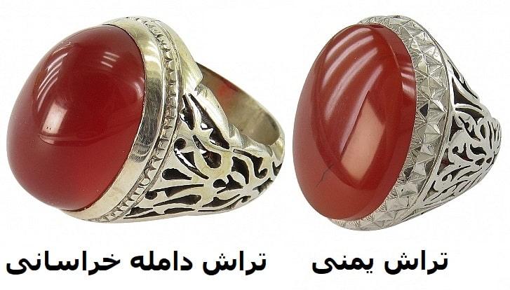 -تراش-یمنی-و-تراش-دامله-خراسانی-سنگ-عقیق عقیق یمنی: روش تشخیص + شگفت انگیزترین خواص عقیق سرخ یمنی اصل