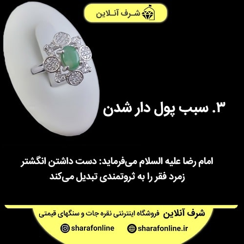 -سنگ-زمرد-در-اسلام زمرد: خواص انگشتر و سنگ زمرد سبز + ویژگی ها و نحوه تشخیص سنگ زمرد