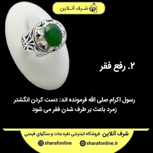 -سنگ-زمرد زمرد: خواص انگشتر و سنگ زمرد سبز + ویژگی ها و نحوه تشخیص سنگ زمرد