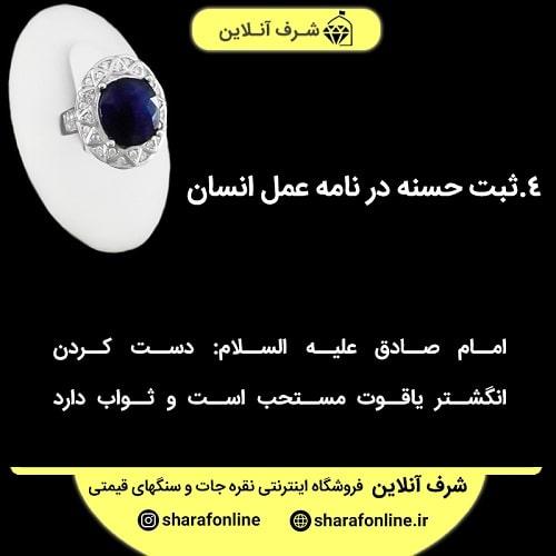 -یاقوت-در-روایات-و-احادیث-2 یاقوت: راه تشخیص سنگ یاقوت اصل + مرجع کامل خواص انواع یاقوت