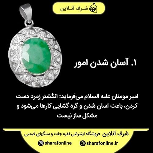 -زمرد-در-روایات زمرد: خواص انگشتر و سنگ زمرد سبز + ویژگی ها و نحوه تشخیص سنگ زمرد