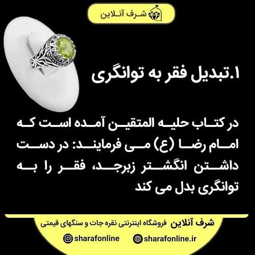 Properties-of-peridot-1 سنگ زبرجد: خواص سنگ زبرجد سبز در اسلام، روش تشخیص، نگهداری و قیمت زبرجد