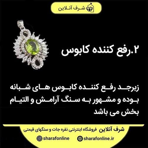 Properties-of-peridot-4 سنگ زبرجد: خواص سنگ زبرجد سبز در اسلام، روش تشخیص، نگهداری و قیمت زبرجد