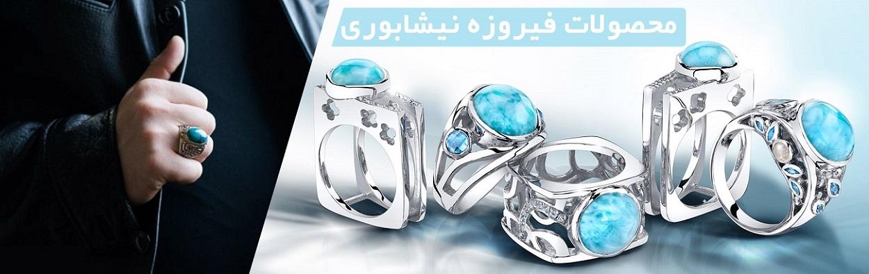 sharaf-firoozhpsdpsd خرید انگشتر فیروزه نیشابوری نفیس و انواع گردنبند زنانه و مردانه