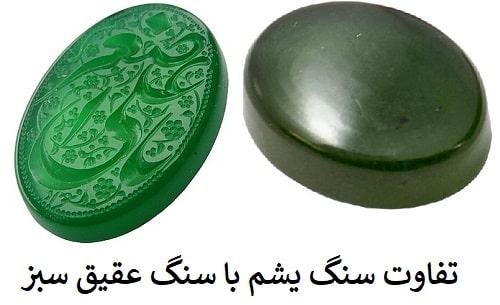 -سنگ-یشم-با-عقیق-سبز عقیق سبز: آنچه درباره سنگ عقیق سبز و خواص فراوان این سنگ سبز باید بدانید