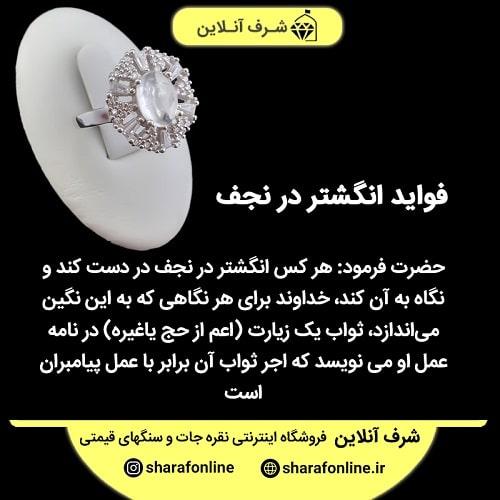 -سنگ-در-نجف-در-اسلام سنگ در نجف: مقاله جامع درباره خواص سنگ و انگشتر در نجف اصل و نحوه شارژ آن