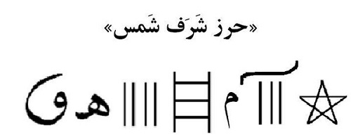 herz-sharaf حرز شرف الشمس چه رازهایی دارد + مهمترین خواص شرف الشمس