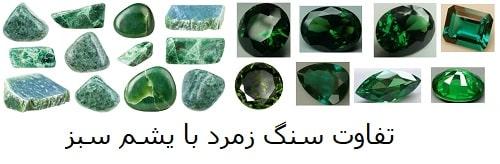 -سنگ-یشم-با-زمرد یشم: معرفی و شناخت کامل سنگ یشم، خواص و قیمت سنگ یشم