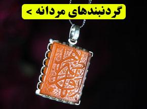 banner-agate-necklace جشنواره تخفیفات و هدایای شرف آنلاین ویژه عید قربان تا عید غدیر