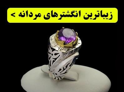 banner-amethyst-man-ring جشنواره تخفیفات و هدایای شرف آنلاین ویژه عید قربان تا عید غدیر