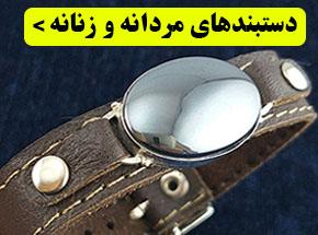 banner-bracelet جشنواره تخفیفات و هدایای شرف آنلاین ویژه عید قربان تا عید غدیر