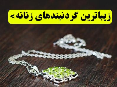 banner-peridot-woman-necklace جشنواره تخفیفات و هدایای شرف آنلاین ویژه عید قربان تا عید غدیر
