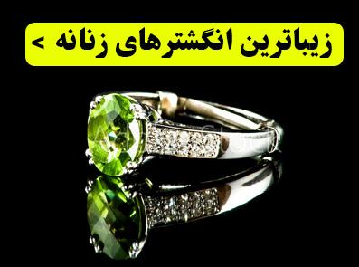 banner-peridot-woman-ring جشنواره تخفیفات و هدایای شرف آنلاین ویژه عید قربان تا عید غدیر