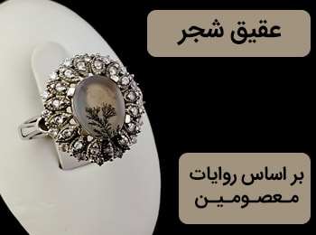 banner-agate-shajar قوی ترین راه دفع کامل چشم زخم چیست؟