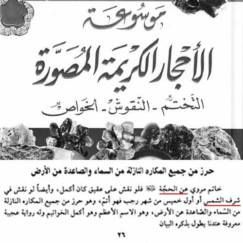 ahjar-karimeh-sharafshams شرف الشمس: شرف آنلاین فروشگاه تخصصی محصولات شرف شمس