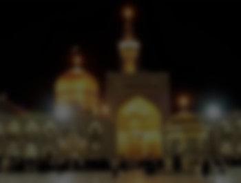 قرعه کشی سفر مشهد مقدس