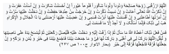 emam-ali-marriage-dua دعا برای گشایش بخت : بررسی روایات معصومین + معرفی سوره احزاب برای ازدواج